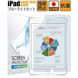【10%OFF+先着15%OFFクーポン】iPad mini5 mini4 フィルム 液晶 保護フィルム 2019 最新 ブルーライトカット 液晶保護フィルム iPadmini4 保護ガラス ブルーライト低減 抗菌 Apple Pencil 第一世代 対応 日本製 ネコポス