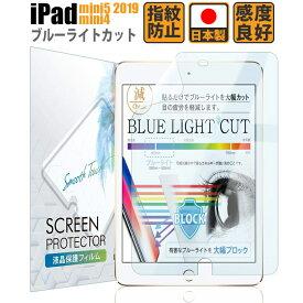 iPad mini5 mini4 フィルム 液晶 保護フィルム 2019 最新 ブルーライトカット 液晶保護フィルム iPadmini4 ブルーライト低減 Apple Pencil 第一世代 対応 PET 日本製 ネコポス【セール】