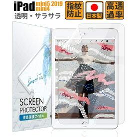 iPad mini5 mini4 フィルム 液晶 保護フィルム 2019 最新 高光沢 透明 液晶保護フィルム iPadmini4 Apple Pencil 第一世代 対応 PET 日本製 ネコポス