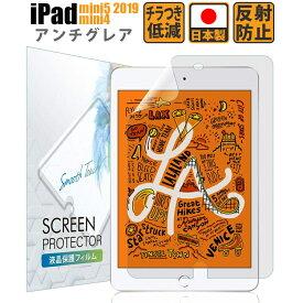 iPad mini5 mini4 フィルム 液晶 保護フィルム 2019 最新 アンチグレア 液晶保護フィルム iPadmini4 反射低減 非光沢 Apple Pencil 第一世代 対応 PET 日本製 ネコポス【セール】