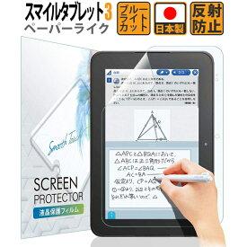 ポイント10倍! お買い物マラソンスマイルゼミ フィルム ブルーライトカット ペーパーライク アンチグレア スマイルゼミ タブレット3/3R フィルム スマイルタブレット 保護フィルム タブレット スマイルタブレット3/3R 日本製
