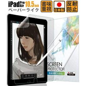 【15%クーポン解禁】iPad 10.5 フィルム iPad Pro 10.5 フィルム ペーパーライク ケント紙【Air 2019/Pro 2017】液晶保護フィルム 反射低減 非光沢 日本製【紙のような描き心地】定形外