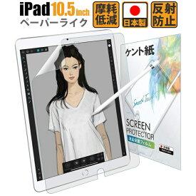 【あす楽】iPad 10.5 フィルム iPad Pro 10.5 フィルム ペーパーライク ケント紙【Air 2019/Pro 2017】液晶保護フィルム 反射低減 非光沢 日本製【ペン先摩耗低減】【紙のような描き心地】PLK 楽天ロジ