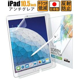 iPad 10.5 フィルム iPad Pro 10.5 フィルム アンチグレア【Air 2019/Pro 2017】液晶保護フィルム 反射低減 非光沢 日本製 AGF ネコポス【セール】