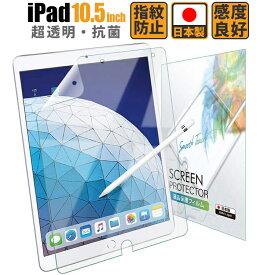 iPad 10.5 フィルム iPad Pro 10.5 フィルム 透明 高光沢 日本製【Air 2019/Pro 2017】液晶保護フィルム保護フィルム Apple Pencil 第一世代 対応 CCF ネコポス【セール】