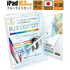 iPad 10.5 フィルム iPad Pro 10.5 フィルム ブルーライトカット 日本製【Air 2019/Pro 2017】液晶保護フィルム BLC ネコポス【セール】