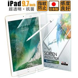 iPad 9.7 フィルム iPad Pro Air Air2 9.7 フィルム 透明 高光沢 液晶保護フィルム 日本製 ネコポス