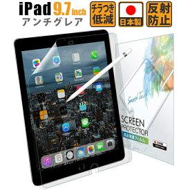 iPad 9.7 フィルム アンチグレア iPad Pro Air Air2 9.7 フィルム 反射低減 非光沢 液晶保護フィルム 日本製 ネコポス