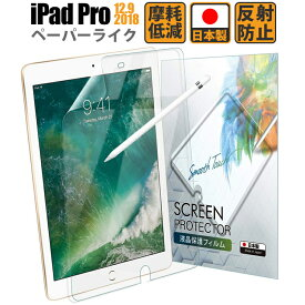 Pad Pro 12.9 保護フィルム 保護 フィルム ペーパーライク アンチグレア 非光沢 液晶保護フィルム 日本製【紙のような描き心地/上質紙】定形外