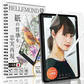 iPad Pro 12.9 (第5世代 2021 / 第4世代 2020 / 第3世代 2018) 保護フィルム 保護 フィルム ペーパーライク アンチグレア 液晶保護フィルム 日本製【紙のような描き心地/上質紙】定形外