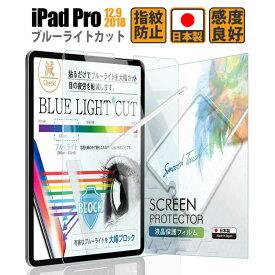 iPad Pro 12.9 保護フィルム 保護 フィルム ブルーライトカット ブルーライト 低減 抗菌 非光沢 低反射 液晶保護フィルム 日本製 ゆうパケ【セール】