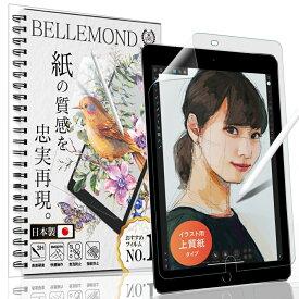 iPad 9.7 フィルム ペーパーライク 反射低減 非光沢 2018 2017 iPad 9.7 / iPad Pro 9.7 / iPad Air2 / iPad Air 日本製 保護フィルム【紙のような描き心地/上質紙】定形外
