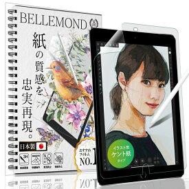 【15%クーポン解禁】iPad 9.7 フィルム ペン先摩耗低減 ペーパーライク アンチグレア 保護フィルム 2018 第6世代 / 2017 第5世代 / Pro / Air2 / Air 日本製 保護フィルム【紙のような描き心地】定形外
