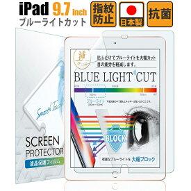 iPad 9.7 フィルム ブルーライト 低減 ブルーライトカット 2018 第6世代 / 2017 第5世代 / Pro / Air2 / Air 保護フィルム 抗菌 日本製 ネコポス
