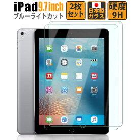 iPad Pro 9.7インチ ガラスフィルム フィルム【2枚セット】 2018 最新型 ブルーライトカット 液晶保護フィルム 日本製 9H 2.5D 【FACE ID対応】ネコポス【セール】