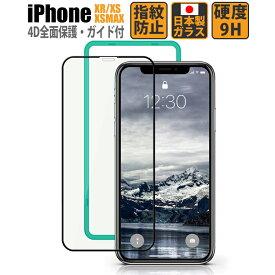 iPhone XR ガラスフィルム Xs フィルム X 液晶保護フィルム XsMAX 透明 クリア アイフォン 4D 指紋防止 気泡防止フィルム ガイド付き 定形外