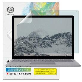 【超反射防止 ブルーライトカット】Surface Laptop 4(2021)/Laptop 3 (2019)/Laptop 2(2018)/Laptop(2017)13.5インチ保護フィルム【貼付け失敗時 無料再送】 アンチグレア 反射防止 日本製フィルム【BELLEMOND】SFLT2BL 750
