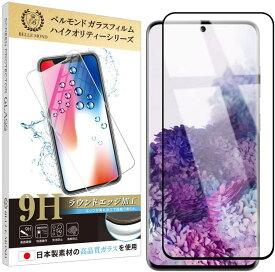 Galaxy S20 全面保護 透明 ガラスフィルム 日本製素材 高透過 フィルム 強化ガラス 保護フィルム 【BELLEMOND】 Galaxy S20 CLBK B0165