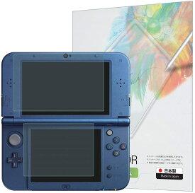 【上下セット】 3DS LL 保護フィルム ブルーライトカット 指紋防止 気泡防止 抗菌 日本製 【BELLEMOND(ベルモンド)】 NN3DSLLWBLC B0245