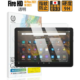 ベルモンド 【新型】 Fire HD 10 Plus 2021 / Fire HD 10 2021 透明 ガラスフィルム 高透過 硬度9H 指紋防止 気泡防止 強化ガラス 保護フィルム BELLEMOND FRHD10 B0383