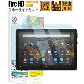 ベルモンド 【新型】 Fire HD 10 Plus 2021 / Fire HD 10 2021 ブルーライトカット ガラスフィルム 硬度9H 指紋防止 気泡防止 強化ガラス 保護フィルム BELLEMOND FRHD10 B0384