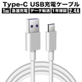 Type-c ケーブル 急速 充電 Android 充電ケーブル 充電器 タイプC 急速 充電 ケーブル 1m