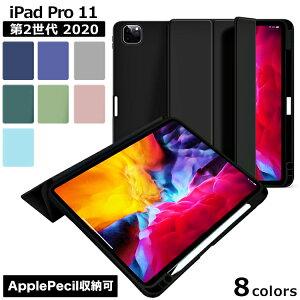 ベルモンド iPad Pro 11 第2世代 2020 ケース ペン収納 ペンホルダー付き スタンド機能付き 三つ折り 手帳型 全面保護 傷つき防止 オートスリープ対応 軽量 薄型 保護カバー BELLEMOND iPad Pro 11 ケー