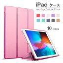 iPad 9.7 ケース かわいい 2018 iPad pro ハードケース アイパッド 保護カバー 軽量・薄型 2018年新型 9.7インチ 定形外