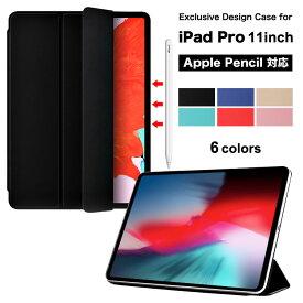iPad 11インチ ケース iPad Pro 11インチ ケース Apple Pencil おしゃれ iPad Pro 11 ケース 三つ折り オートスリープ機能 アップルペンシル ブラック ネイビー ゴールド グリーン レッド 定形外