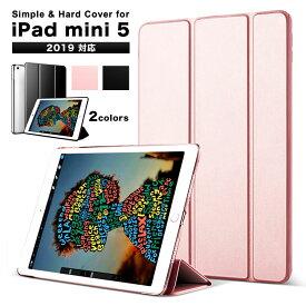iPad mini 5 2019 ケース iPad mini5 ケース 軽量 ハード iPadmini5 カバー フィルム アイパッドミニ ケース 第5 軽量 薄型 ゆうパケット【セール】