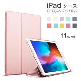 iPad 9.7 ケース かわいい 2018 iPad pro ソフトケース アイパッド 保護カバー 軽量・薄型 2018年新型 9.7インチ 定形外