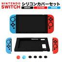 ニンテンドースイッチ カバー シリコン Nintendo Switch ケース カバー 任天堂 スイッチ 保護カバー ケース ニンテンドウ スイッチ ケース ゆうパケット