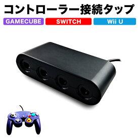 Switch ゲームキューブコントローラー 接続タップ Nintendo Switch PROコントローラー ニンテンドースイッチ コントローラ WiiU コントローラー Wii U PRO コントローラー 【セール】定形外