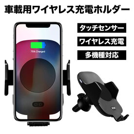 Qi ワイヤレス充電器 車載 車載ホルダー ワイヤレス充電器 Qi スマホ エアコン吹き出し口 iPhone タブレット人感センサー タッチセンサー 急速充電 iPhone X XS XR XSMAX 8 iPad Xperia Galaxy S8 S8+ S7 S7edge Nexus Android ゆうパケット