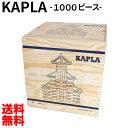 カプラ 1000 KAPLA(おもちゃ 玩具 知育 積み木 プレゼント )クリスマス プレゼント 木のおもちゃ 女の子 男の子 1歳…