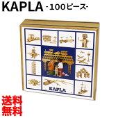 カプラ1000フランス生まれの魔法の板KAPLA御出産祝い,お誕生日祝いにおすすめの積み木