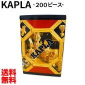 カプラ200フランス生まれの魔法の板KAPLA御出産祝い,お誕生日祝いにおすすめの積み木