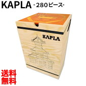 カプラ280フランス生まれの魔法の板KAPLA御出産祝い,お誕生日祝いにおすすめの積み木