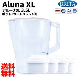 【送料無料】 ブリタ アルーナ XL 3.5L 卓上 浄水ポット カートリッジ マクストラ 4個セット BRITA MAXTRA フィルターカートリッジ ポット型浄水マレーラ ナヴェリア XL
