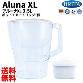 【送料無料】 ブリタ アルーナ XL 3.5L 卓上 浄水ポット カートリッジ マクストラ 1個入 BRITA MAXTRA フィルターカートリッジ ポット型浄水マレーラ ナヴェリア XL