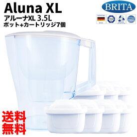 【送料無料】 ブリタ アルーナ XL 3.5L 卓上 浄水ポット カートリッジ マクストラ 7個セット BRITA MAXTRA フィルターカートリッジ ポット型浄水マレーラ ナヴェリア XL