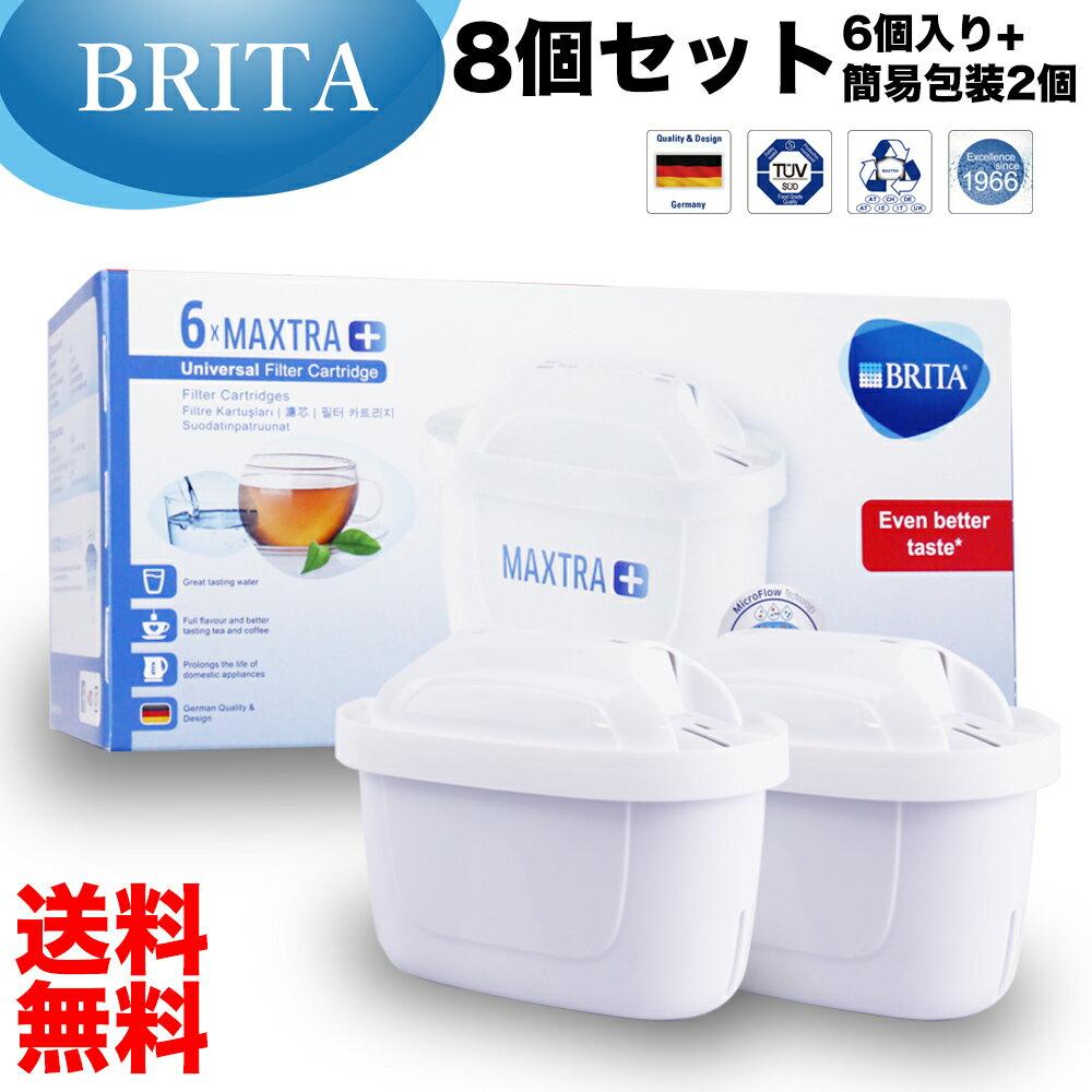 【あす楽】【安心の海外正規品 8個入】【送料無料】ブリタ カートリッジ マクストラ プラス 8個(6個入+簡易包装2個) BRITA MAXTRA 交換用フィルターカートリッジ