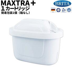 【定形外発送】【安心の海外正規品 1個入】ブリタ カートリッジ マクストラプラス 1個入 箱なし簡易包装 BRITA MAXTRA 交換用フィルターカートリッジ ポット型浄水器