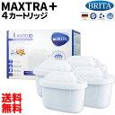 【安心の海外正規品 4個入】【送料無料】ブリタ カートリッジ マクストラ プラス 4個入 BRITA MAXTRA 交換用フィルタ…