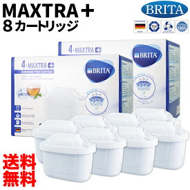最安値に挑戦 【安心の海外正規品 8個入】【送料無料】ブリタ カートリッジ マクストラ プラス 8個(4個入x2) BRITA MAXTRA 交換用フィルターカートリッジ ポット型浄水器