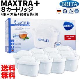 最安値に挑戦 【安心の海外正規品 8個入】【送料無料】ブリタ カートリッジ マクストラ プラス 8個(6個入+簡易包装2個) BRITA MAXTRA 交換用フィルターカートリッジ