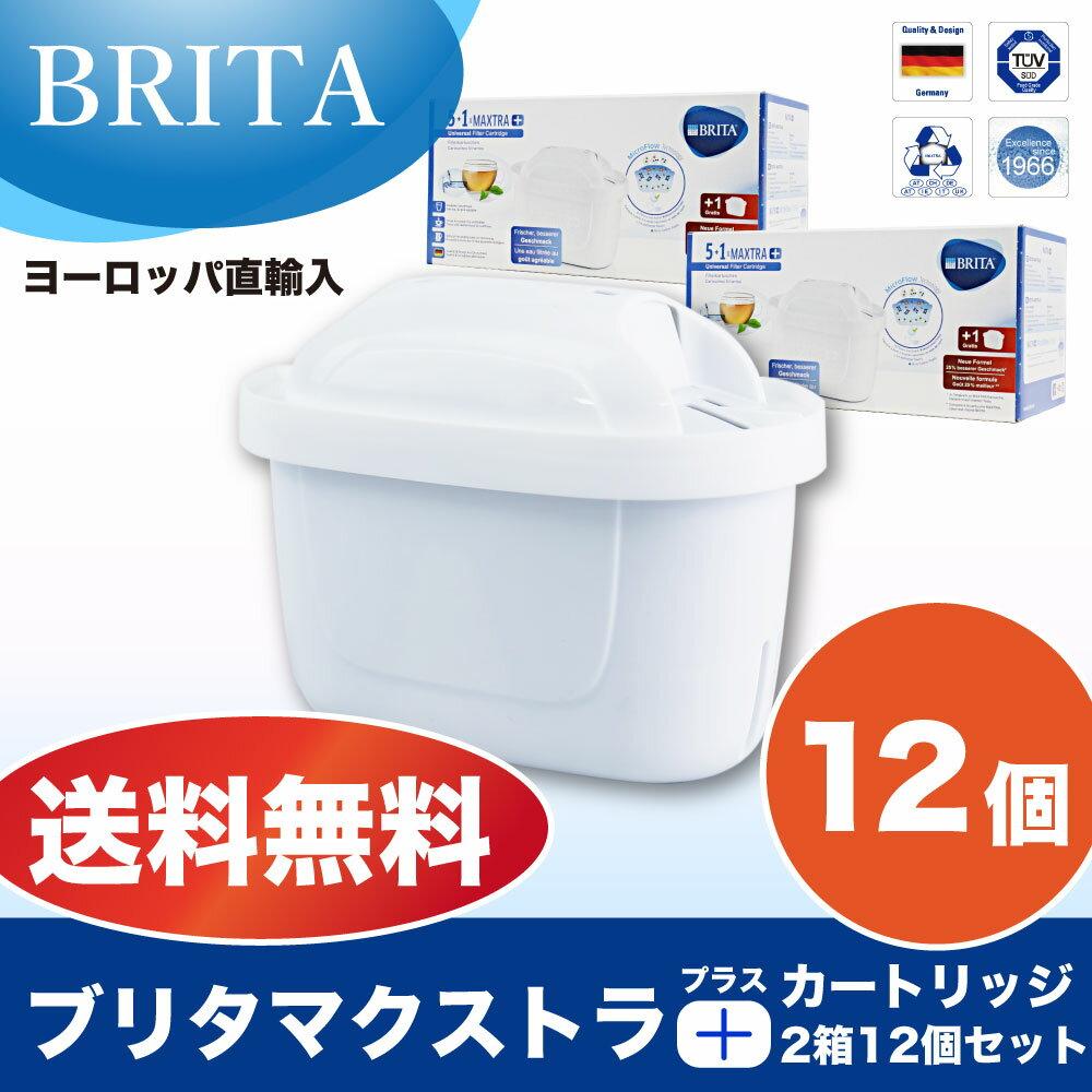 【あす楽】【安心の海外正規品 12個入】【送料無料】ブリタ カートリッジ マクストラプラス 12個(4個入x3) BRITA MAXTRA 交換用フィルターカートリッジ ポット型浄水器