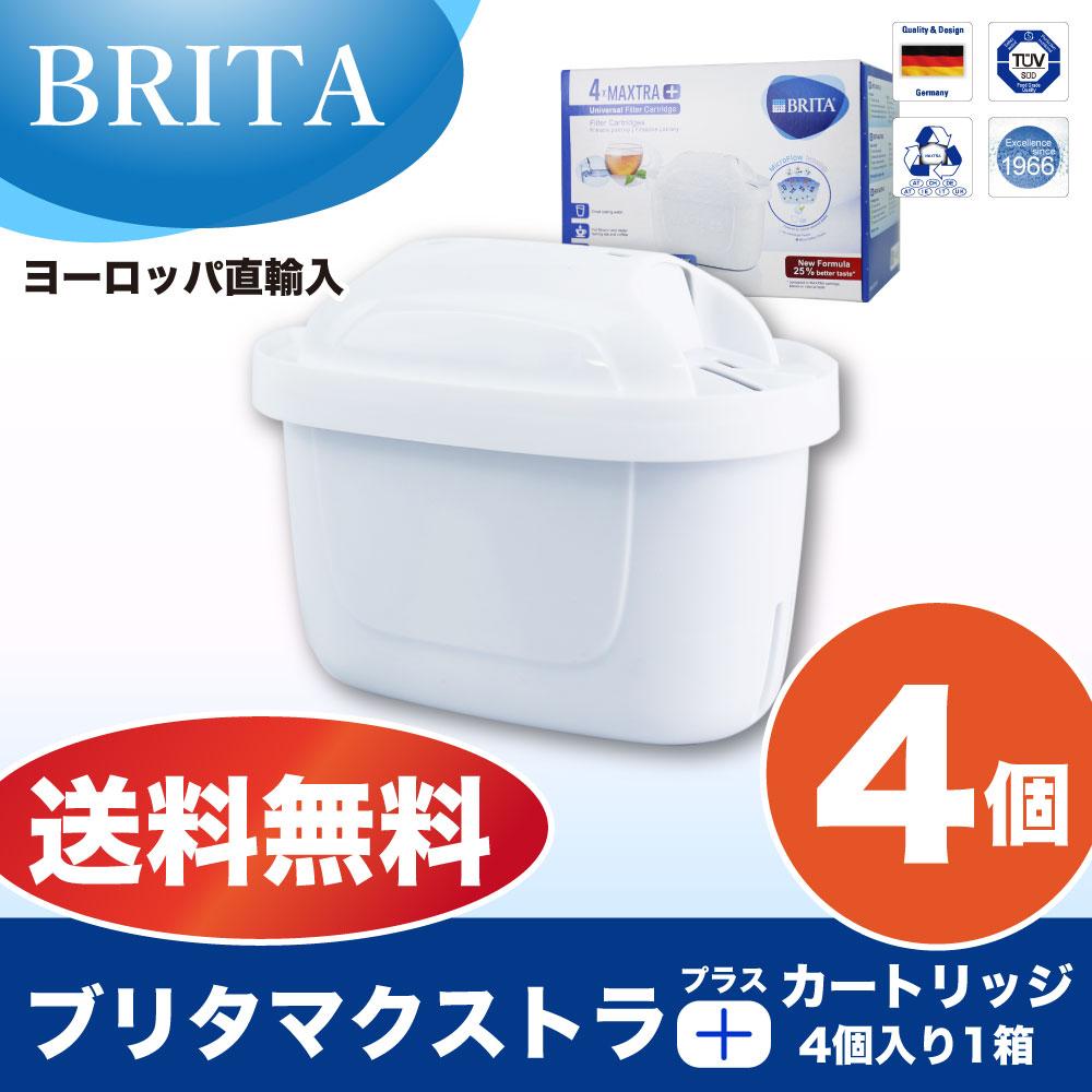 【安心の海外正規品 4個入】【送料無料】ブリタ カートリッジ マクストラ プラス 4個入 BRITA MAXTRA 交換用フィルターカートリッジ ポット型浄水器