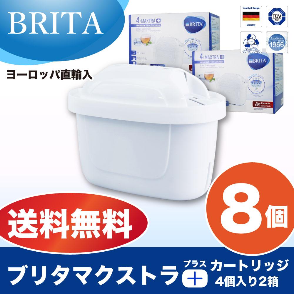 【安心の海外正規品 8個入】【送料無料】ブリタ カートリッジ マクストラ プラス 8個(4個入x2) BRITA MAXTRA 交換用フィルターカートリッジ ポット型浄水器