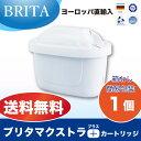 【定形外発送】【安心の海外正規品 1個入】【送料無料】ブリタ カートリッジ マクストラ 1個入 箱なし簡易包装 BRITA …